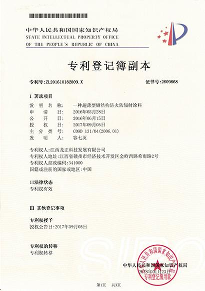 防辐射隧道防火涂料专利