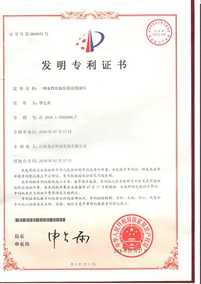 防腐防锈涂料专利