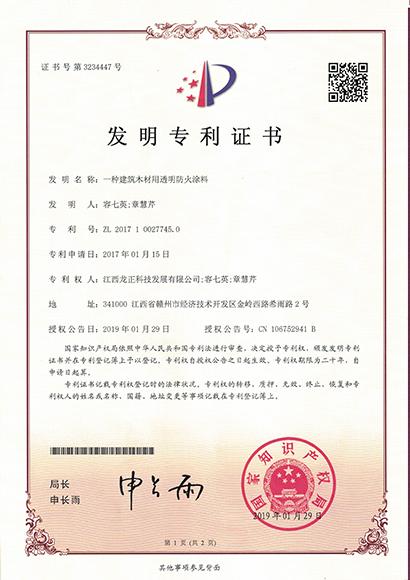 木材透明防火涂料专利