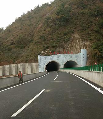 石红高速大中山1-5号隧道