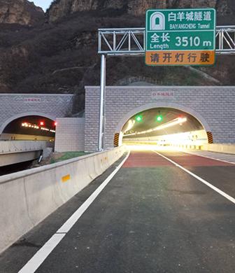 兴延高速白羊城隧道