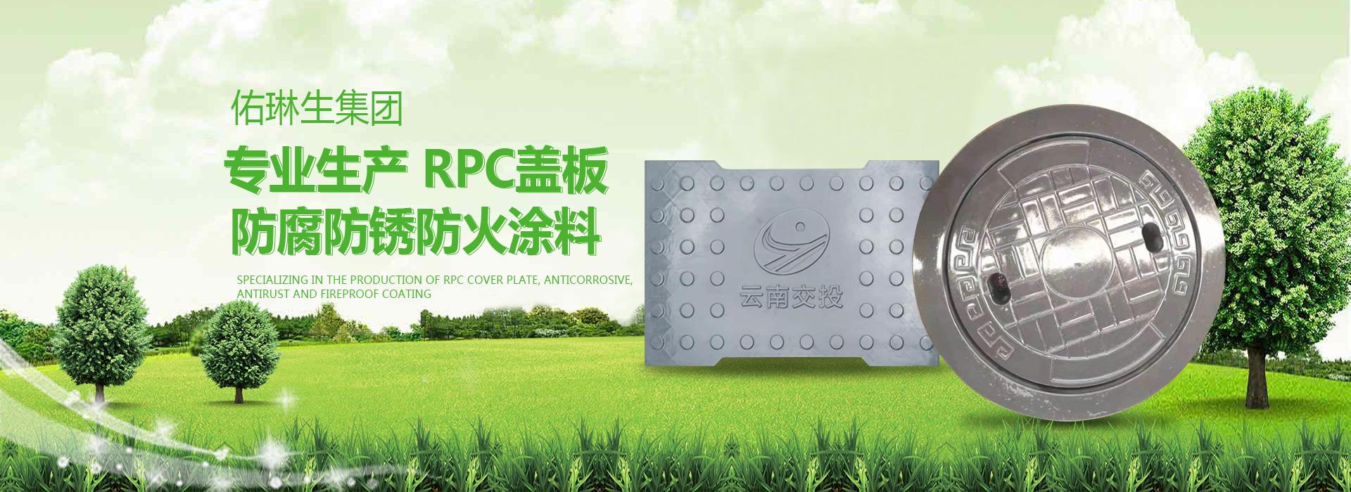 RPC盖板厂家