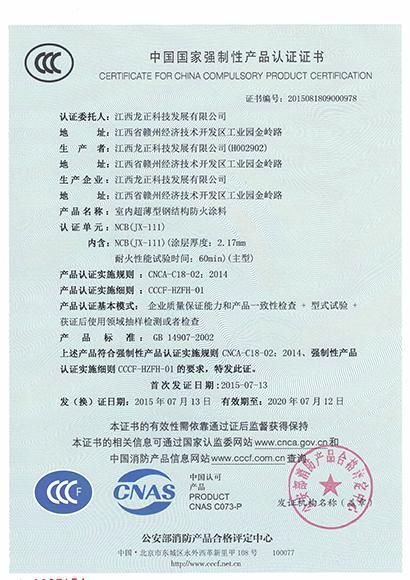 JX-111室内超薄型钢结构防火涂料CCC认证证书