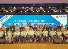 """我司《新型木结构透明防火涂料》项目在""""创客中国""""创业创新中大赛获得优胜奖!"""