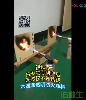 木器漆透明防火涂料视频