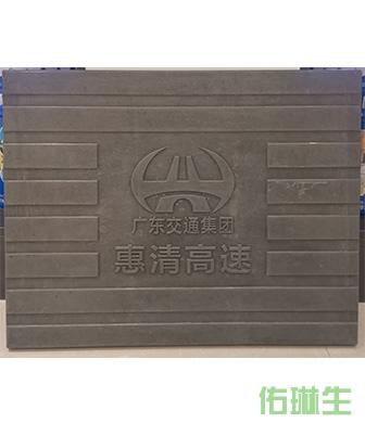 广东高速RPC沟盖板