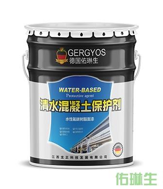 清水混凝土保护剂批发