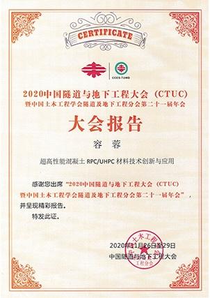 2020中国隧道与地下工程大会(CTUC)