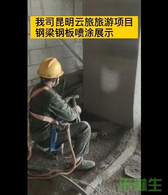 钢梁钢板钢结构防火涂料喷涂现场